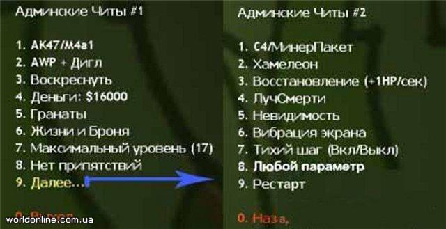Как сделать что бы amxmodmenu было на русском языке
